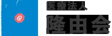 大阪で交通事故治療に力を入れる『医療法人 隆由会』