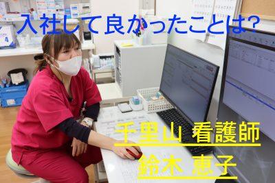 看護師さんでは初投稿になります!