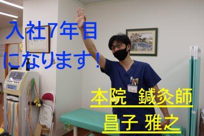 初の鍼灸師さんの登場です!!